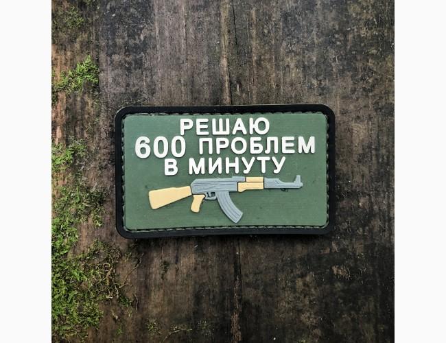 Патч «600 проблем»