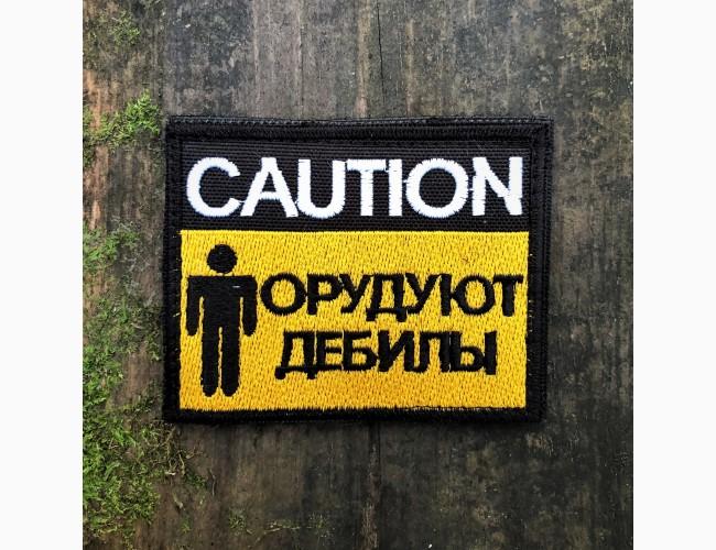 Патч «Caution»