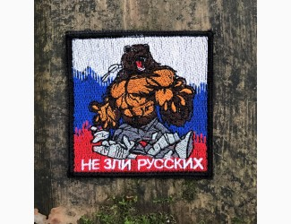 Патч «Не зли русских»